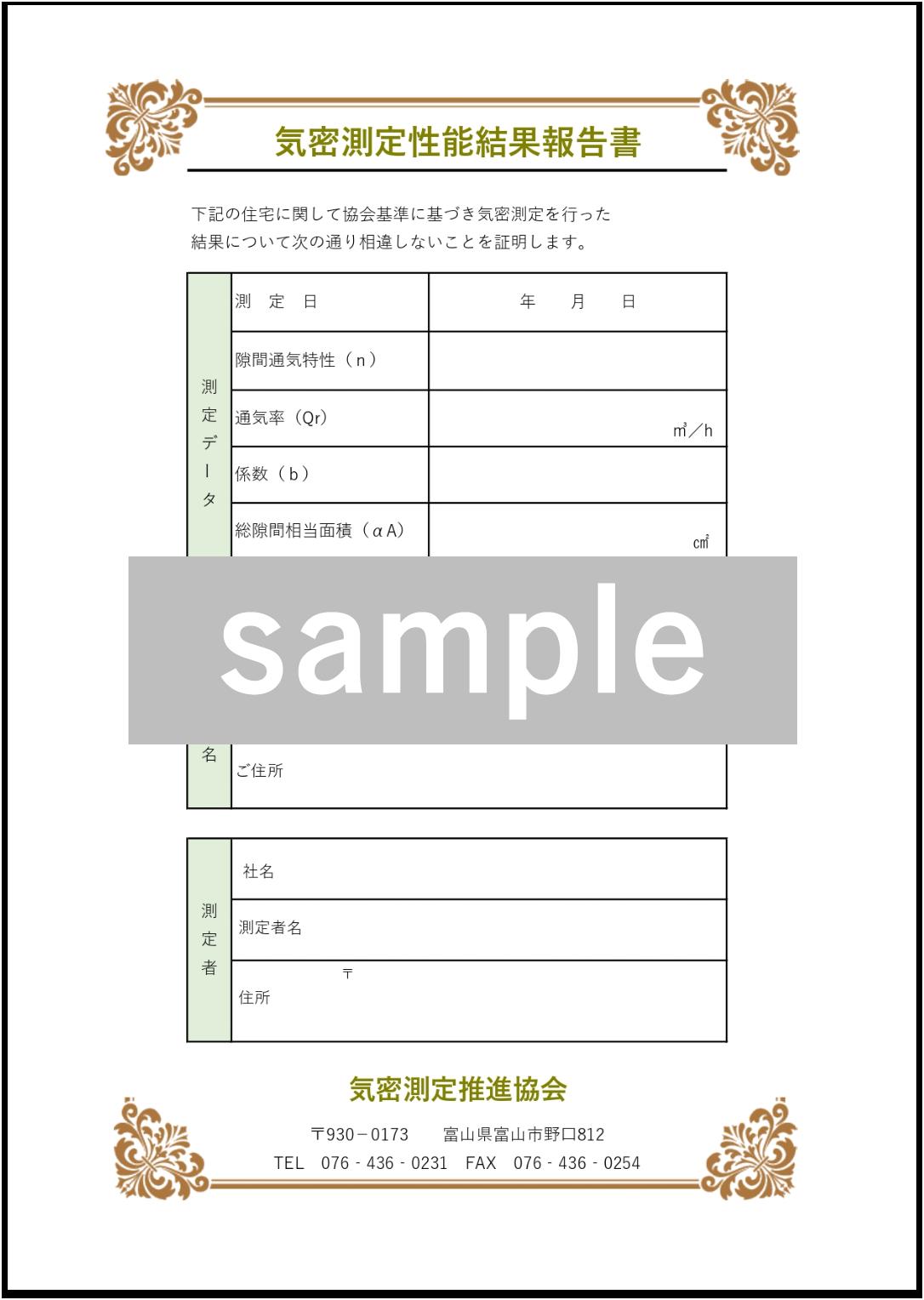 気密測定性能結果報告書(3枚綴り)