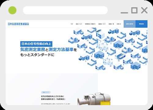 日本気密測定推進協会